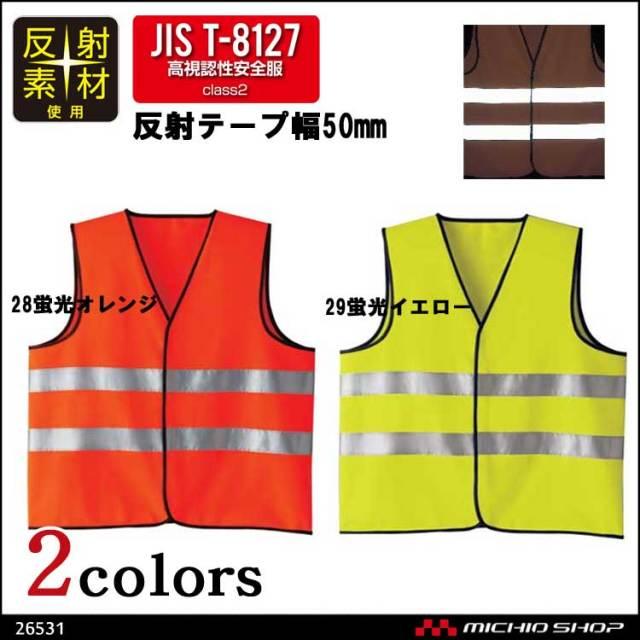 安全ベスト KURODARUMA クロダルマ 高視認反射ベスト 26531