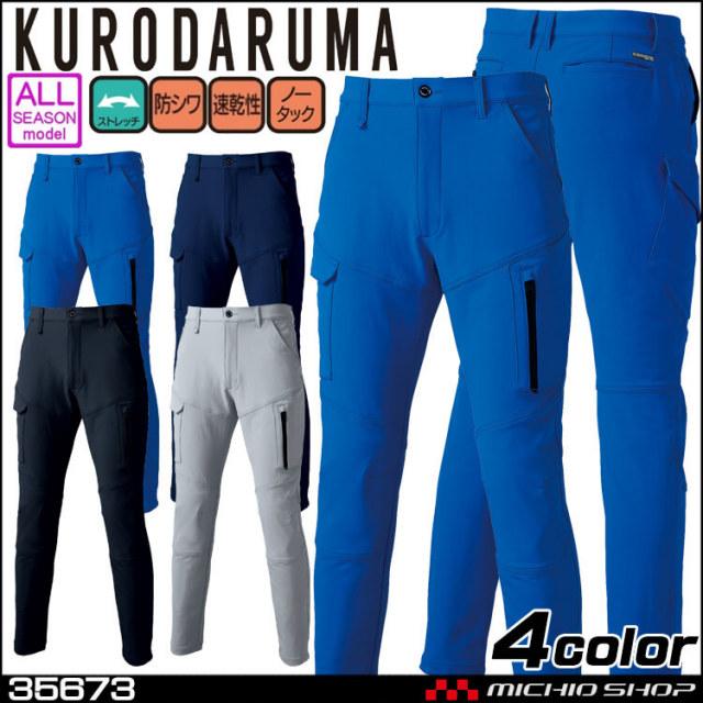 KURODARUMA クロダルマ 通年 カーゴパンツ 35673 作業服 作業着 パンツ カーゴパンツ 2020年秋冬新作