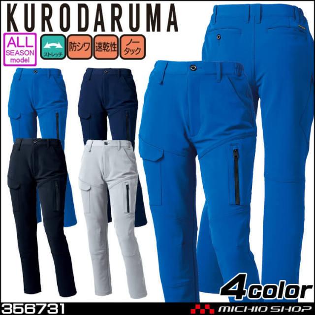 KURODARUMA クロダルマ 通年 レディースカーゴパンツ 356731 作業服 作業着 パンツ カーゴパンツ レディース 2020年秋冬新作