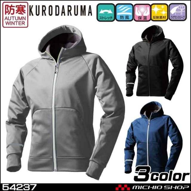 防寒着 作業服 KURODARUMA クロダルマ ボンディングパーカー 54237 秋冬