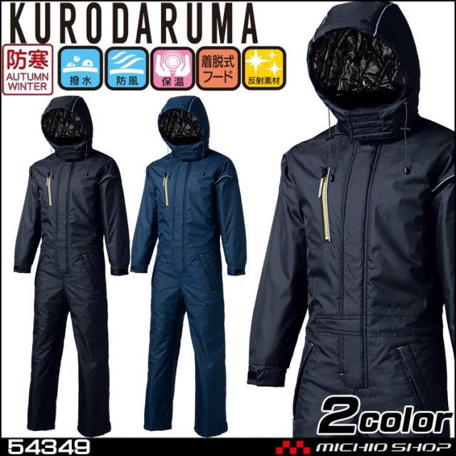 KURODARUMA クロダルマ 防寒ツナギ 54349 作業着 防寒服 つなぎ 2020年秋冬新作