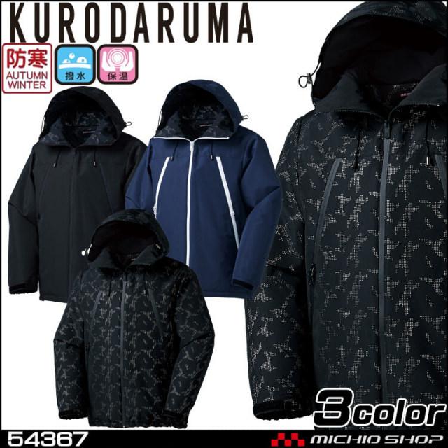 KURODARUMA クロダルマ 防寒ジャケット 54367 作業着 防寒服 2020年秋冬新作