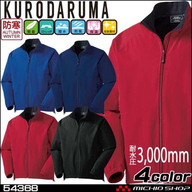KURODARUMA クロダルマ ストレッチ軽防寒ジャケット 54368 作業着 防寒服 2020年秋冬新作