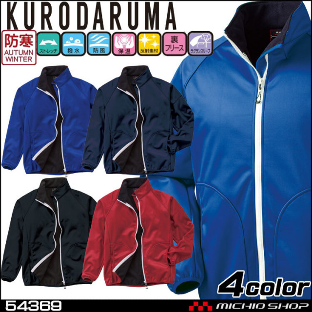 KURODARUMA クロダルマ 防風ストレッチジャンパー 54369 作業着 防寒服 2020年秋冬新作