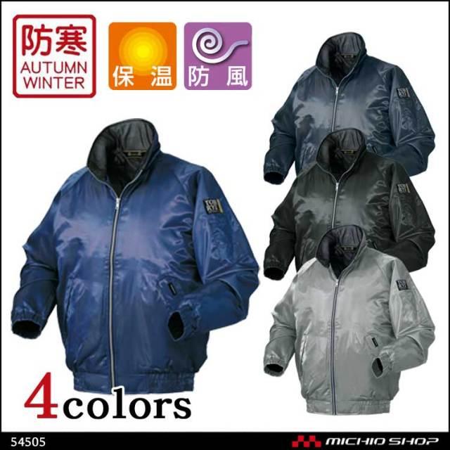 作業服 KURODARUMA クロダルマ 軽量防寒ジャンパー 54505