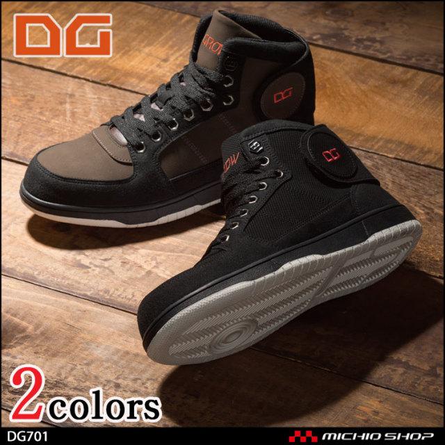 安全靴 クロダルマ  D.GROW ディーグロ-  セーフティシューズ DG701 KURODARUMA 作業服