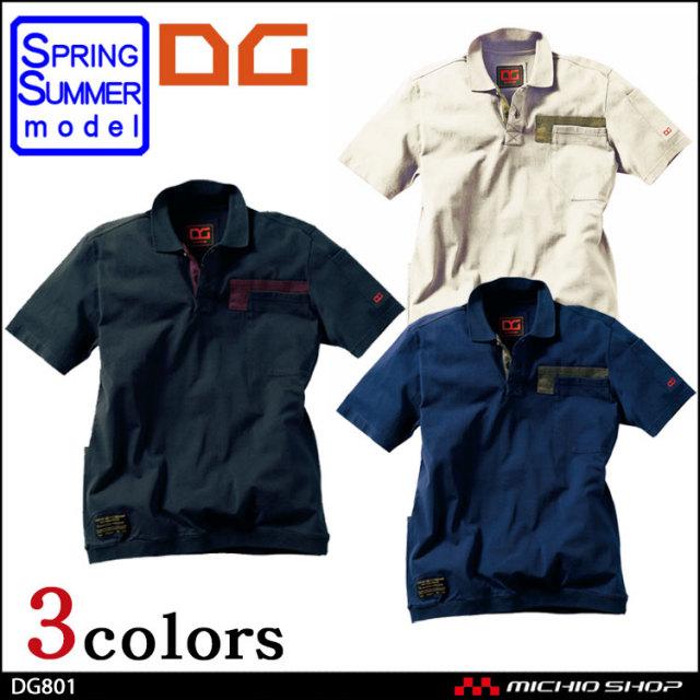 サービス業 クロダルマ  D.GROW ディーグロ-  ポロシャツ(バックポケット付き) DG801 春夏 KURODARUMA 作業服