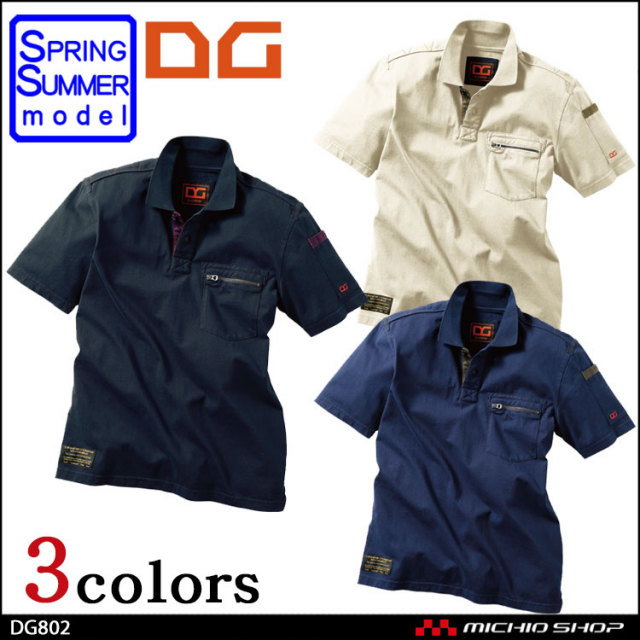 サービス業 クロダルマ  D.GROW ディーグロ-  ポロシャツ(刺し子ステッチ) DG802 春夏 KURODARUMA 作業服