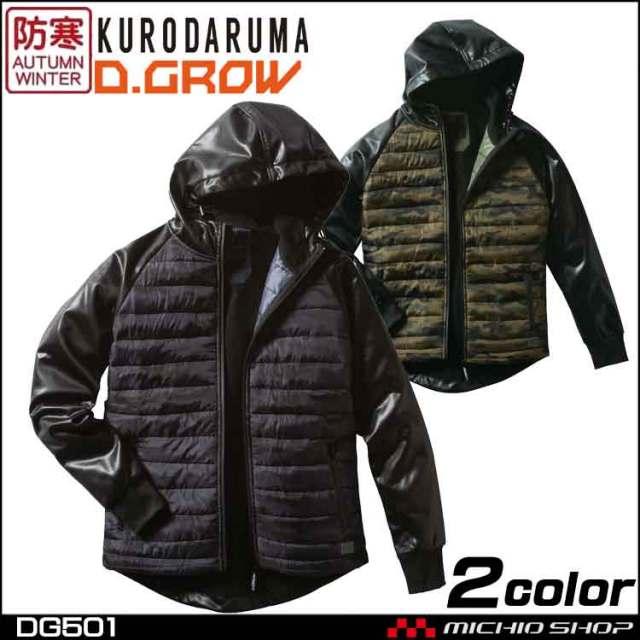 防寒着 作業服 KURODARUMA クロダルマ フルジップパーカー DG501 秋冬 D.GROW ディーグロー