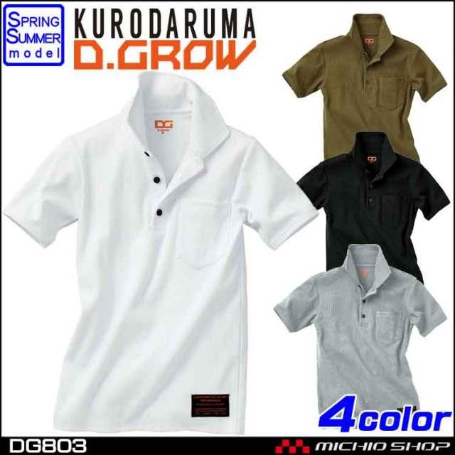 作業服 サービス業 KURODARUMA クロダルマ リブニット半袖ポロシャツ DG803 春夏 D.GROW ディーグロー