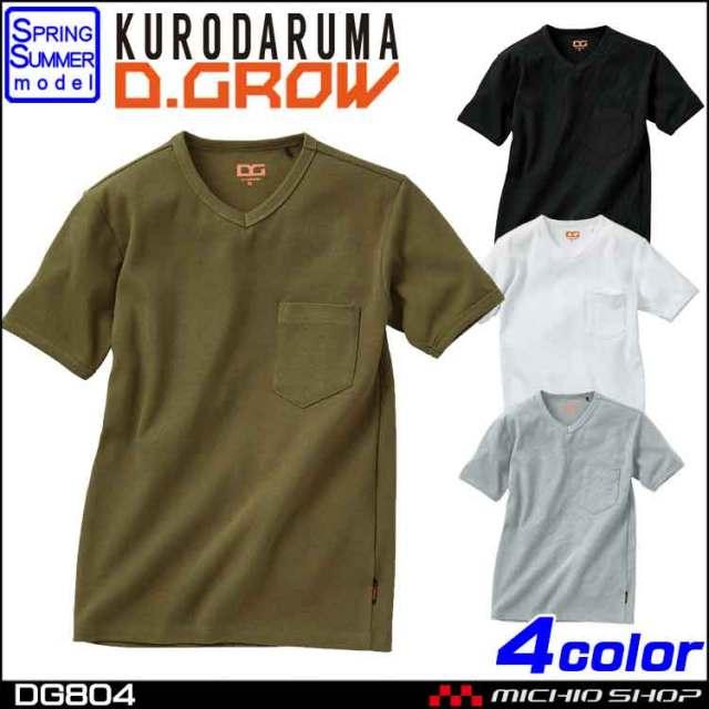 作業服  KURODARUMA クロダルマ リブニット半袖Tシャツ DG804 春夏 D.GROW ディーグロー