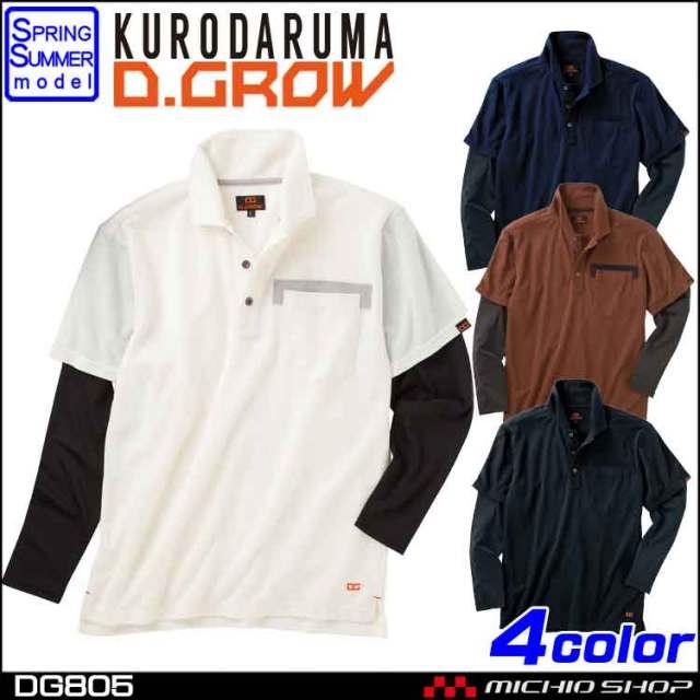 作業服 サービス業 KURODARUMA クロダルマ フェイクレイヤードポロシャツ DG805 春夏 D.GROW ディーグロー