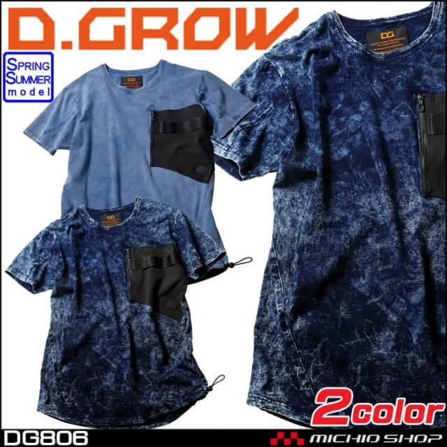 KURODARUMA クロダルマ 春夏 D.GROW ディグロー デニムニット半袖Tシャツ DG806 作業服 作業着 Tシャツ