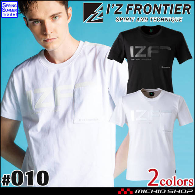 [5月上旬入荷先行予約]アイズフロンティア I'Z FRONTIER 接触冷感半袖クルーネックシャツ 010 2021年春夏新作