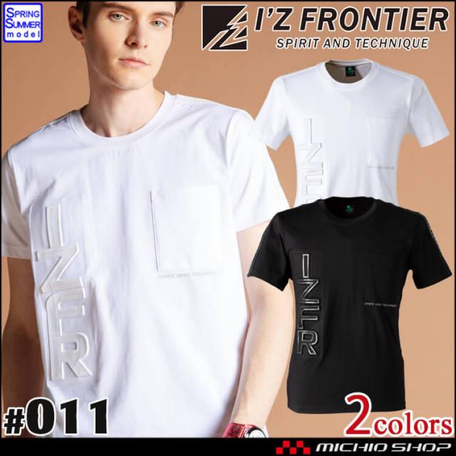 [5月上旬入荷先行予約]アイズフロンティア I'Z FRONTIER 接触冷感半袖クルーネックシャツ 011 2021年春夏新作