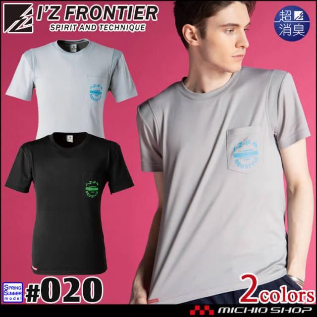 [5月中旬入荷先行予約]アイズフロンティア I'Z FRONTIER 超消臭半袖クルーネックシャツ 020 2021年春夏新作