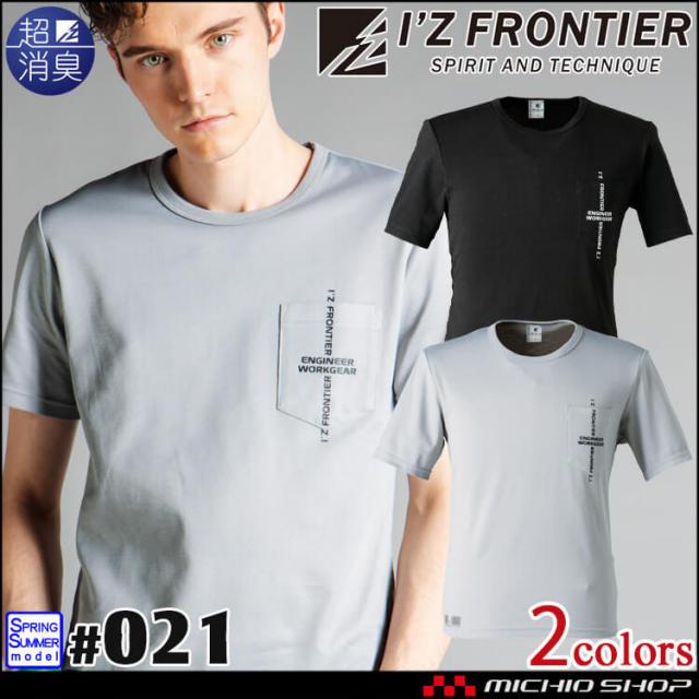 [5月中旬入荷先行予約]アイズフロンティア I'Z FRONTIER 超消臭半袖クルーネックシャツ 021 2021年春夏新作