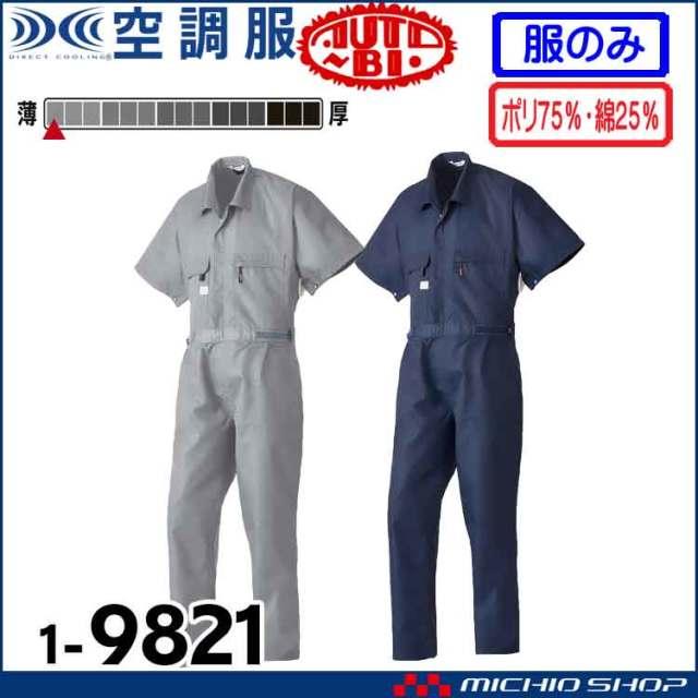空調服 山田辰 オートバイ 半袖つなぎ服(ファンなし) 1-9821 AUTO-BI