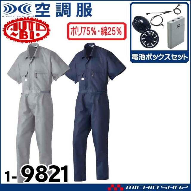 空調服 山田辰 オートバイ 半袖つなぎ服・ファン・電池ボックスセット 1-9821 AUTO-BI