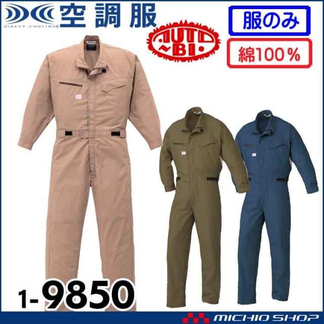 空調服 山田辰 オートバイ 長袖つなぎ服(ファンなし) 1-9850 AUTO-BI
