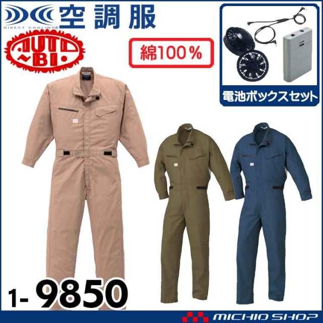 空調服 山田辰 オートバイ 長袖つなぎ服・ファン・電池ボックスセット 1-9850 AUTO-BI