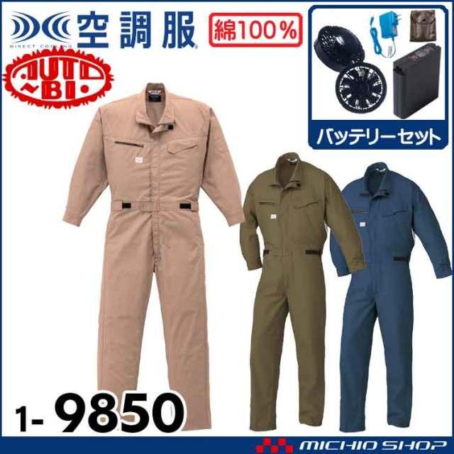 空調服 山田辰 オートバイ 長袖つなぎ服・ファン・バッテリーセット 1-9850 AUTO-BI