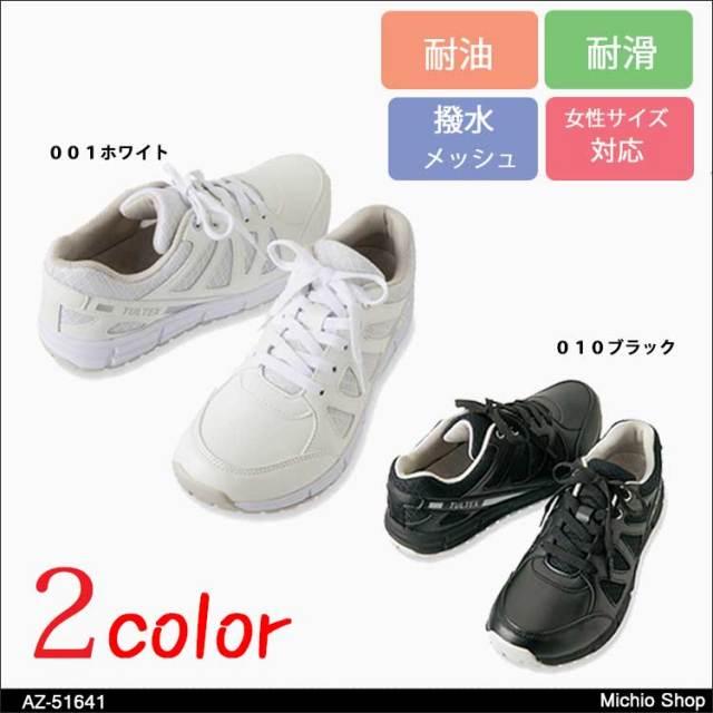 作業靴 AITOZ アイトス スニーカー(耐油・耐滑) AZ-51641