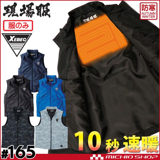 防寒服 現場服 ヒーター内蔵ベスト(単品) 165 ジーベック XEBEC 電熱 作業服 サイズ4L・5L