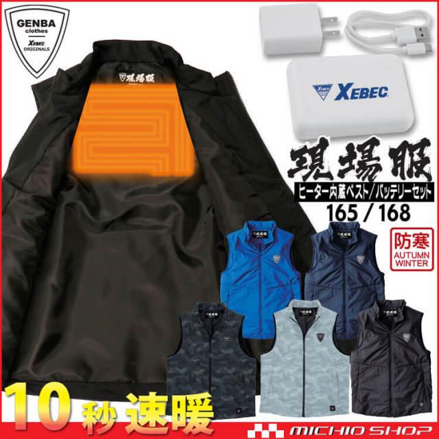 防寒服 現場服 ヒーター内蔵電熱ベスト+モバイルバッテリーセット 165 168 ジーベック XEBEC サイズ4L・5L