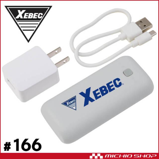 防寒服ヒーター内蔵ベスト専用モバイルバッテリーセット 166 ジーベック XEBEC 2020年秋冬新作