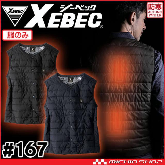 防寒服 ヒーター内蔵ベスト(単品) 167 ジーベック XEBEC 電熱 作業服 サイズ4L・5L 2021年秋冬新作