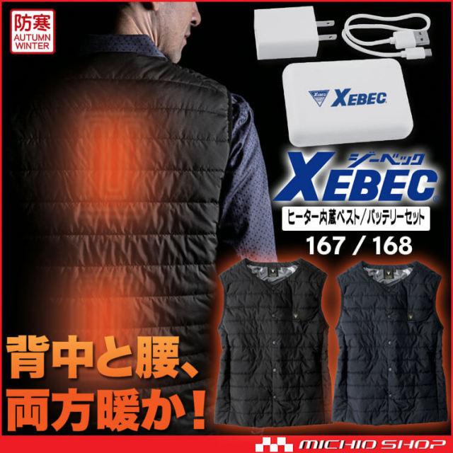 防寒服ヒーター内蔵電熱ベスト+モバイルバッテリーセット 167 168 ジーベック XEBEC サイズ4L・5L 2021年秋冬新作