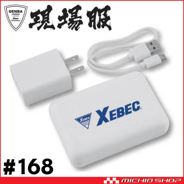 防寒服 ヒーター内蔵ベスト専用モバイルバッテリーセット 168 ジーベック XEBEC 2021年秋冬新作