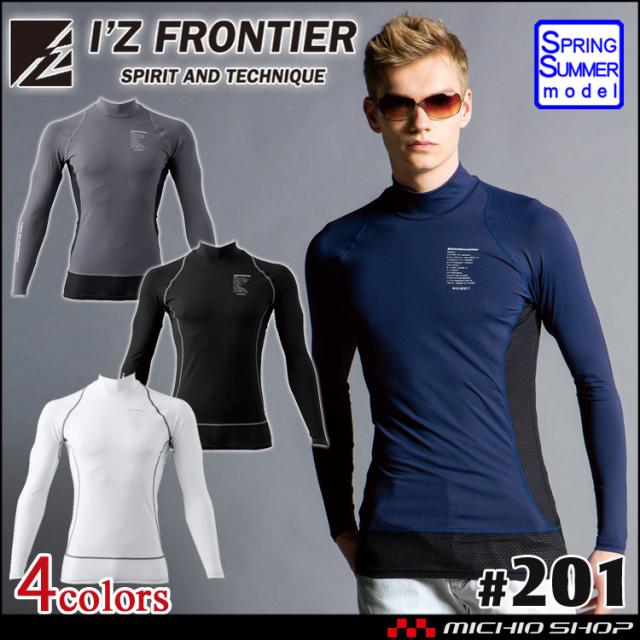 アイズフロンティア 接触冷感コンプレッションハイネックシャツインナー 201