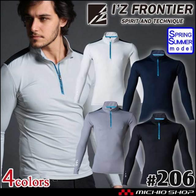 アイズフロンティア 接触冷感コンプレッションジップアップシャツインナー 206 2020年春夏新作
