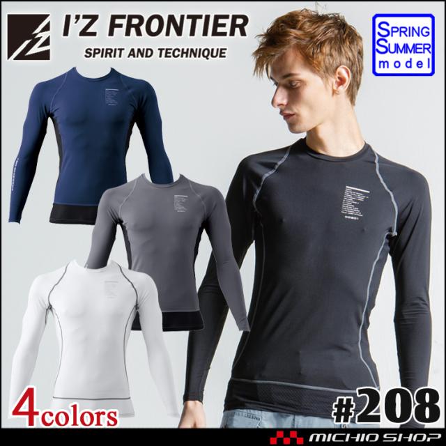アイズフロンティア 接触冷感コンプレッションクルーネックシャツインナー 208