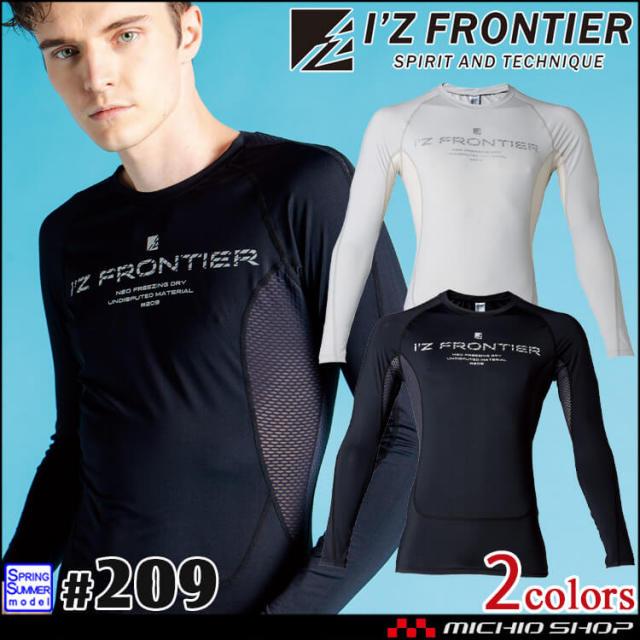 [5月中旬入荷先行予約]アイズフロンティア I'Z FRONTIER 冷感 遮熱 消臭 コンプレッションクルーネックシャツ  209 2021年春夏新作