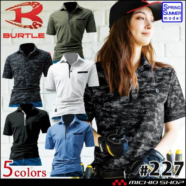 数量限定 バートル BURTLE 半袖アイスポロシャツ 227 春夏作業服