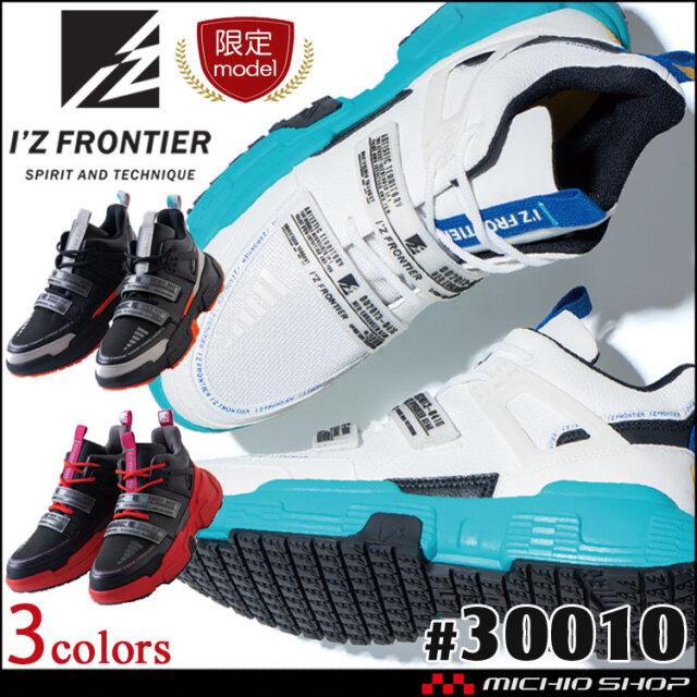 [11月中旬入荷先行予約][数量限定]安全靴 アイズフロンティア I'Z FRONTIER セーフティーシューズ 30010 2021年秋冬新作