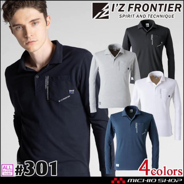 アイズフロンティア I'Z FRONTIER ベーシック鹿の子 長袖ポロシャツ 301 2021年春夏新作