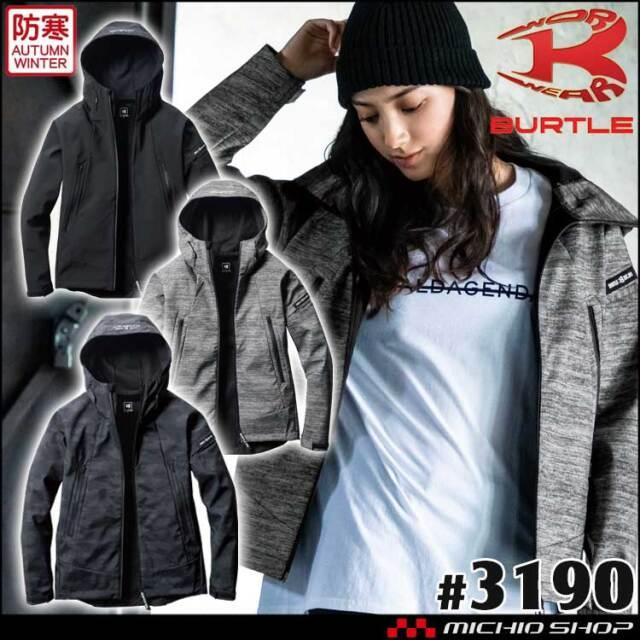 防寒作業服 BURTLE バートル フーデッドジャケット(ユニセックス) 3190 軽防寒 2020年秋冬新作