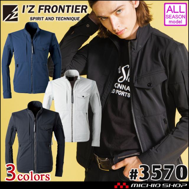 アイズフロンティア I'Z FRONTIER ナイロン2WAYストレッチワークジャケット 3570