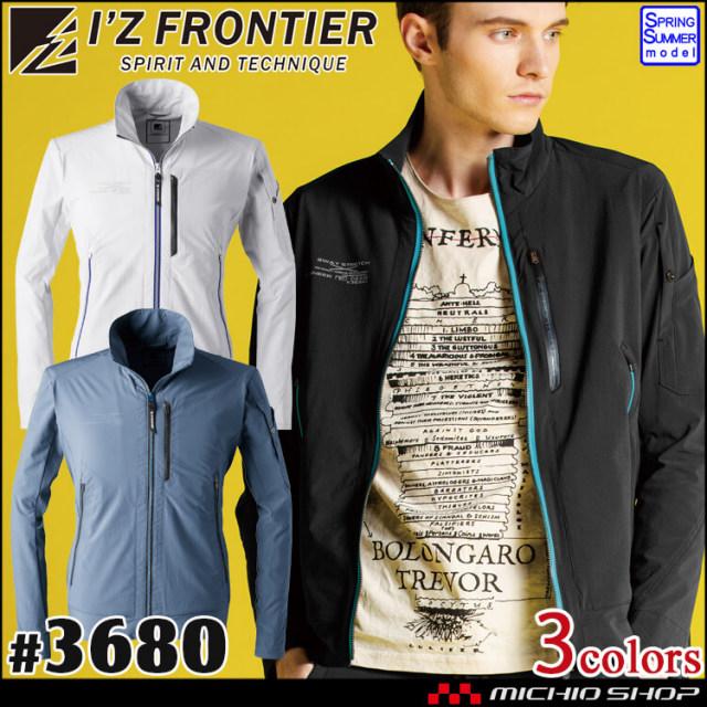 [5月上旬入荷先行予約]アイズフロンティア I'Z FRONTIER  サマーナイロン 2WAYストレッチワークジャケット 3680  作業服 2021年春夏新作