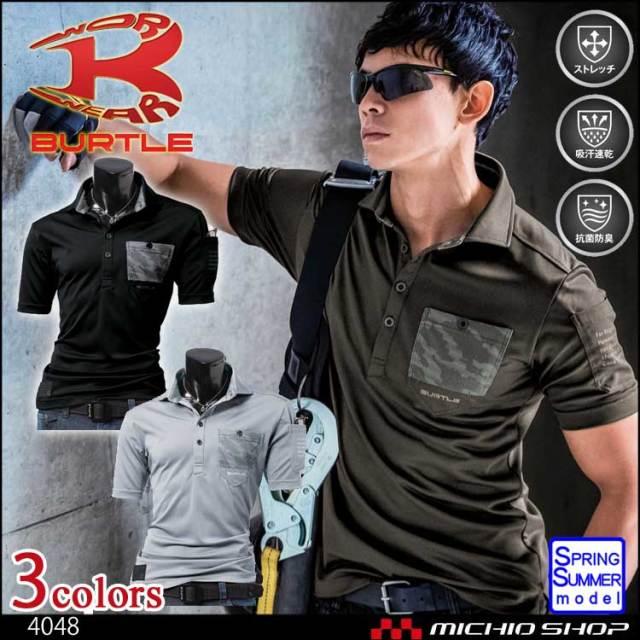[在庫限り]数量限定 バートル BURTLE 半袖ポロシャツ 4048