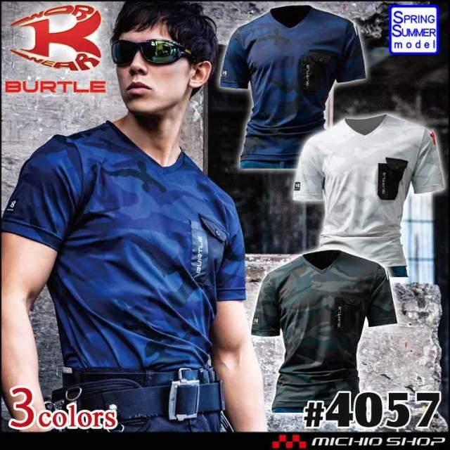 [即納]バートル BURTLE VネックTシャツ 4057 半袖