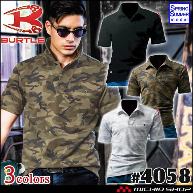 [即納]バートル BURTLE オープンカラーポロシャツ 4058 半袖