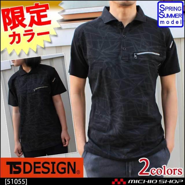 数量限定 半袖ポロシャツ 限定商品 藤和 TS-DESIGN 51055