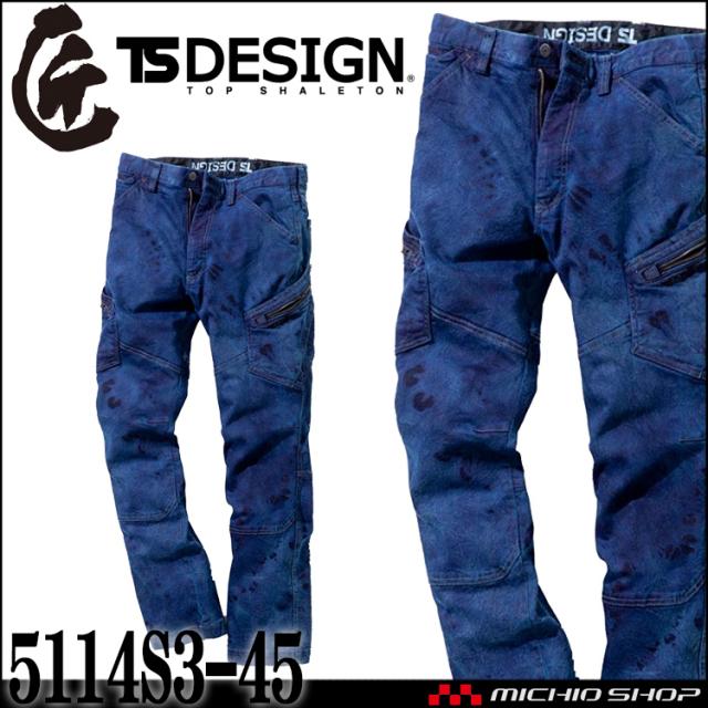 [即納][数量限定]TS DESIGN(藤和)×美東 匠シルバー インディゴ染めカーゴパンツ 5114S3 通年