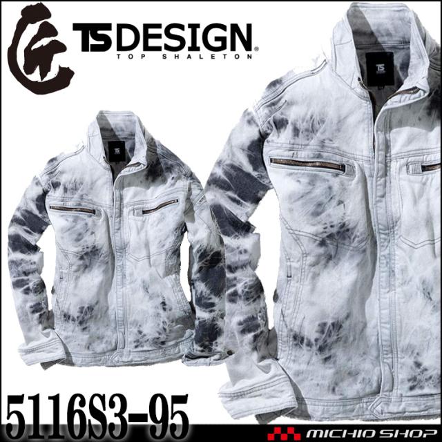 [即納][数量限定]TS DESIGN(藤和)×美東 匠シルバー ブリーチ加工ジャケット 5116S3 通年
