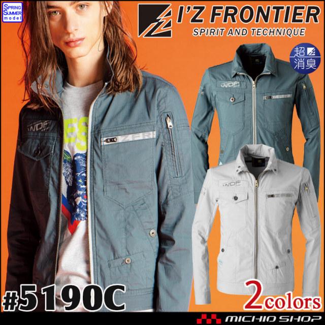 [5月下旬入荷先行予約]アイズフロンティア I'Z FRONTIER  超消臭ストレッチ3Dワークジャケット 5190C 作業服 2021年春夏新作